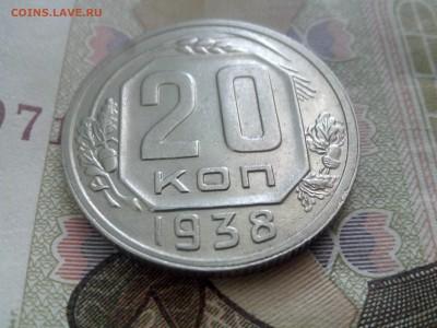 20 копеек 1938 до 08.09.17 22-30 - 20-38-1