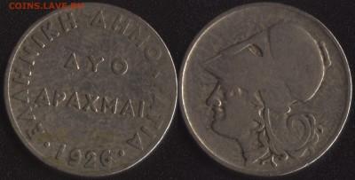 Греция 2 драхмы 1926 до 22:00мск 09.09.17 - Греция 2 драхмы 1926 =60