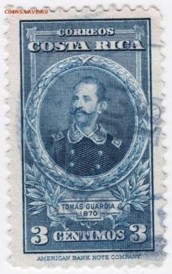 Коста Рика 3 сантима 1870 г. до 10.09.17 г. в 23.00 - Scan-170828-0010