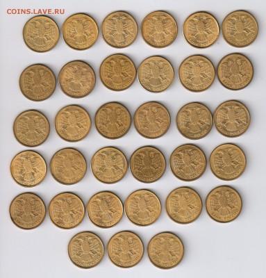 5 рублей 1992г - М - 33 монеты в БЛЕСКЕ до 07.09.2017г 21-00 - 5 рублей 1992 г - М - 33 шт. БЛЕСК