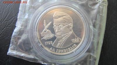 2 рубля Грибоедов, капсула и запайка (2) - 2ф.JPG