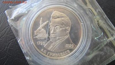2 рубля Грибоедов, капсула и запайка (3) - 3а.JPG
