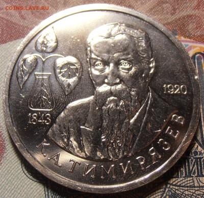 1 рубль 1993, Тимирязев, АЦ, до 08.09.2017 в 22-00 Мск - P1010589.JPG