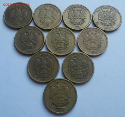 10 рублей 2010 шт.2.3Б по А.С-10 штук - 20170828_181212
