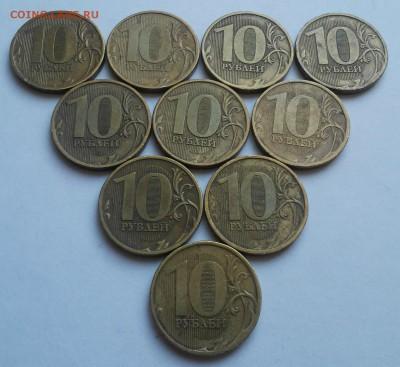 10 рублей 2010 шт.2.3Б по А.С-10 штук - 20170828_181305