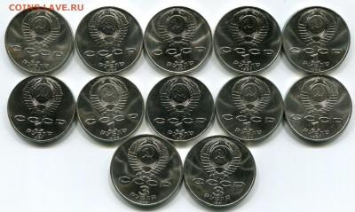 Юбилейка СССР 1 и 3 рубля, 12 штук, до 08.09.2017 в 22-00 - IMG_345