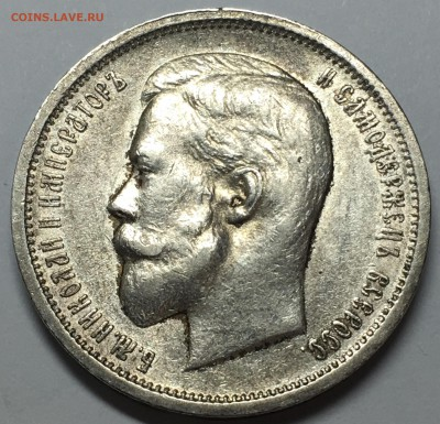 50 копеек 1912 года до 08.09.17 - IMG_9356.JPG