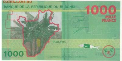 Бурунди 1000 франков 2015 до 11.09.2017 в 22.00мск (Е95) - 1-1бур1000а