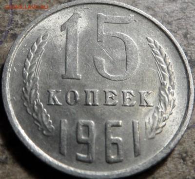 15 копеек 1961 - SAM_0372.JPG