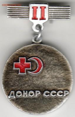 Знак. II ДОНОР СССР до 11.09.17 г. в 23.00 - Scan-170905-0010