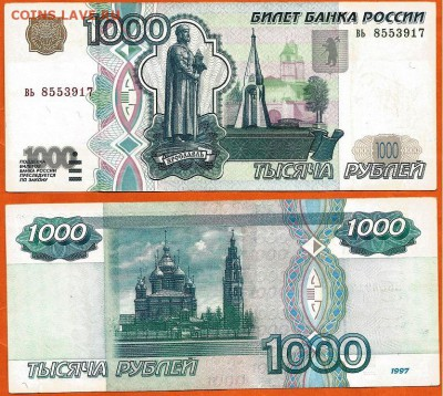 5 тысяч рублей без модификации цена