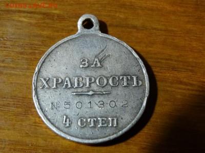 Георгиевский крест 4ой степени помощь в определени владельца - DSC07177.JPG