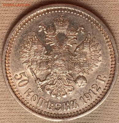 50 копеек 1912 года до 08.09.17 - IMG_9707.JPG