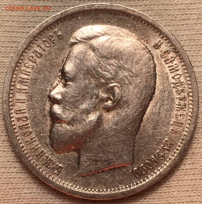 50 копеек 1912 года до 08.09.17 - IMG_9708.JPG