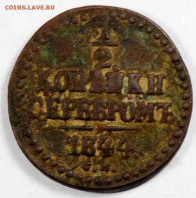 2 копейки серебром 1844 СМ. С 50. До 09.09 - 019