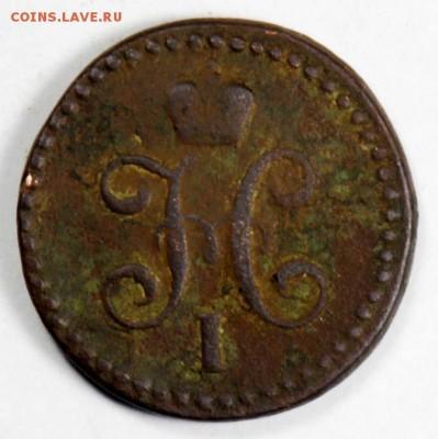 2 копейки серебром 1844 СМ. С 50. До 09.09 - 020