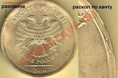 Бракованные монеты - 10 руб 2010 спмд двойной брак канта
