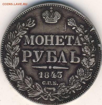 Рубль 1843 г. Вопрос - Рубль 1843. 1.JPG
