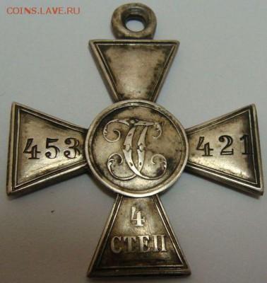 Георгиевский крест 4ой степени помощь в определени владельца - DSC02472.JPG