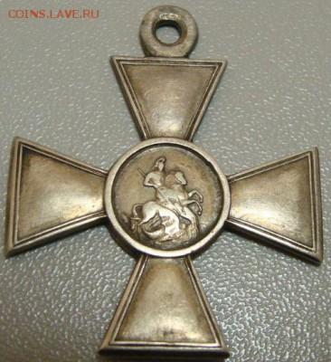Георгиевский крест 4ой степени помощь в определени владельца - DSC02466.JPG