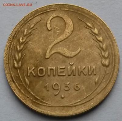 2 копейки 1936 года    до 14.09.17.      22.00 - 2