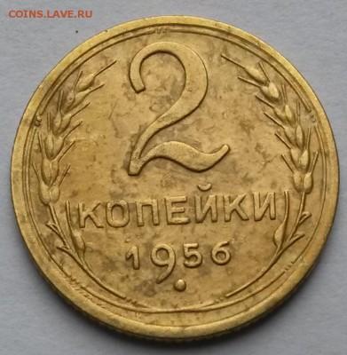 2 копейки 1956 года    до 14.09.17.      22.00 - 2