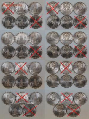 """1 рубль 1979 МГУ шт.В (""""три окна"""") фикс до ухода в архив - остаток"""