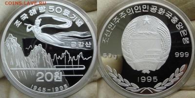 Монеты Северной Кореи на политические темы? - DSC01544.JPG
