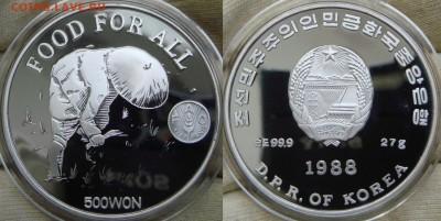 Монеты Северной Кореи на политические темы? - DSC01540.JPG