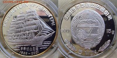 Монеты Северной Кореи на политические темы? - DSC01620.JPG