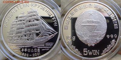 Монеты Северной Кореи на политические темы? - DSC01623.JPG