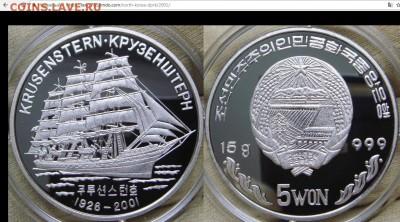 Монеты Северной Кореи на политические темы? - 4444