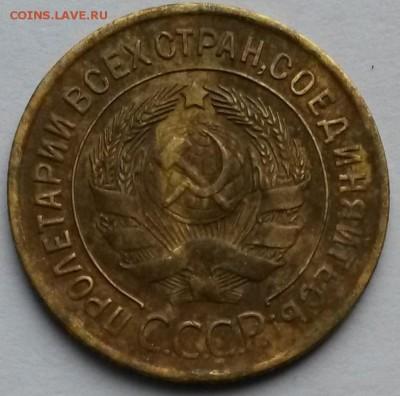 3 копейки 1928 года    до 15.09.17.      22.00 - 1