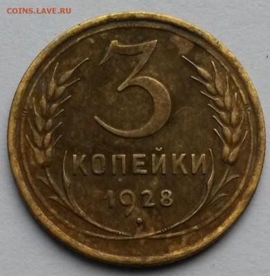3 копейки 1928 года    до 15.09.17.      22.00 - 2