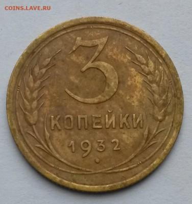 3 копейки 1932 года    до 15.09.17.      22.00 - 2