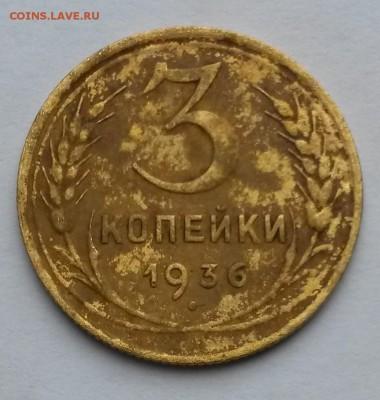 3 копейки 1936 года    до 15.09.17.      22.00 - 2