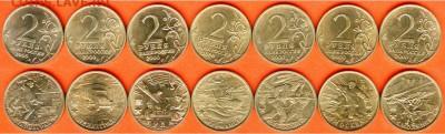 2 рубля -города-герои- 7 штук-2000 г., до 21.00 мск 15.09.17 - 2 рубля-города герои