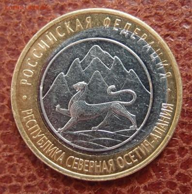 БИМ 10р Сев. Осетия-Алания смещение щель до 15,09 в 22,00 - P9099136.JPG