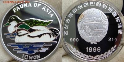 Монеты Северной Кореи на политические темы? - DSC01640.JPG