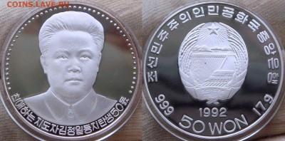 Монеты Северной Кореи на политические темы? - DSC00348.JPG