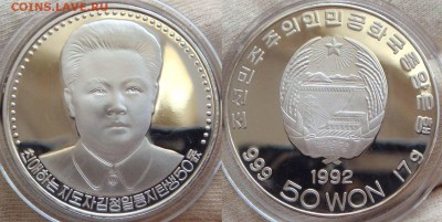 Монеты Северной Кореи на политические темы? - verk (1).JPG
