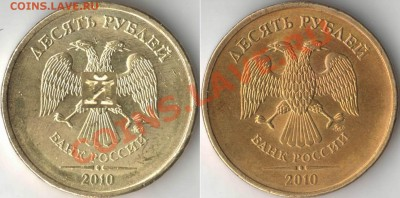 Бракованные монеты - 2x10rub10M-shtA-shrift