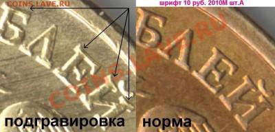 Бракованные монеты - 10rub10M-1_3A-shrift