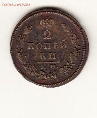 Россия 1812 2 копейки КМ-АМ - 404