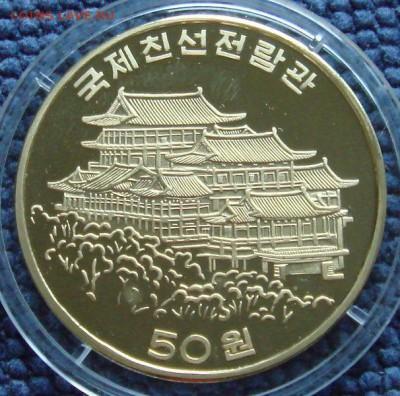 Монеты Северной Кореи на политические темы? - DSC09023.JPG