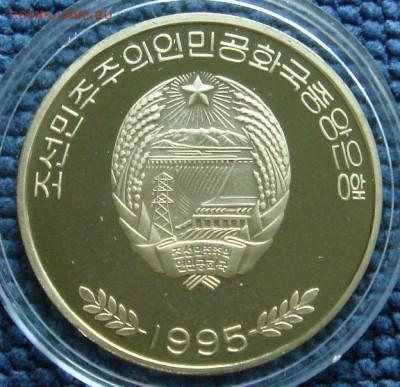 Монеты Северной Кореи на политические темы? - DSC09024.JPG