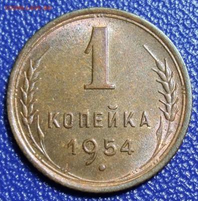 1 копейка 1954. AU. До 15.09.17 в 21:30. - 1-54-200.JPG