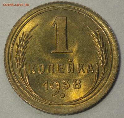 1 коп 1938  , до 15.09 22-00 - RIMG2390.JPG