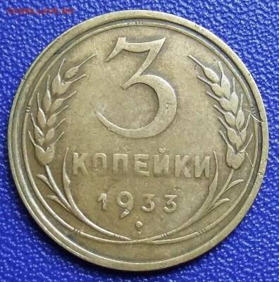 3 копейки 1933. До 15.09.17 в 21:30. - 3-33-200.JPG