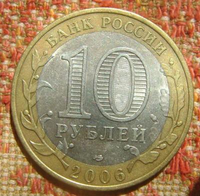10 рублей ДГР Торжок до 15.09.2017 в 22.00 - DSC05200.JPG